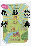 気になる仏教語辞典 / 仏教にまつわる用語を古今東西、イラストとわかりやすい言葉でなむなむと読み解く
