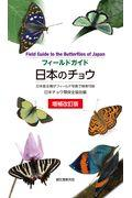 日本のチョウ 増補改訂版 / 日本産全種がフィールド写真で検索可能