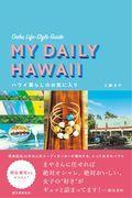 ハワイ暮らしのお気に入り / オアフ島ライフスタイルガイド