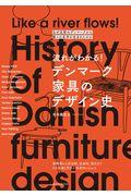 流れがわかる!デンマーク家具のデザイン史 / なぜ北欧のデンマークから数々の名作が生まれたのか