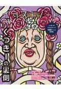 イラストノート No.49 / 描く人のためのメイキングマガジン