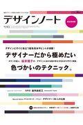 デザインノート No.83 / 最新デザインの表現と思考のプロセスを追う
