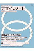 デザインノート No.85 / 最新デザインの表現と思考のプロセスを追う