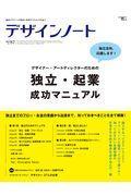 デザインノート No.87 / 最新デザインの表現と思考のプロセスを追う