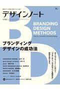 デザインノート No.88 / 最新デザインの表現と思考のプロセスを追う