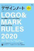 デザインノート No.92 / 最新デザインの表現と思考のプロセスを追う