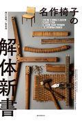 名作椅子の解体新書 / 見えない部分にこそ技術がある。名作たる理由が、分解する、剥がす、組み立てる、張り替えることで見えてくる!