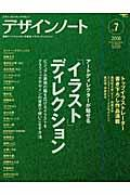 デザインノート no.7 / デザインのメイキングマガジン