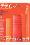 デザインノート no.8 / デザインのメイキングマガジン
