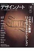 デザインノート no.12 / デザインのメイキングマガジン