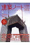 建築ノート no.05 / 建築のメイキングマガジン