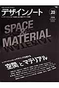 デザインノート no.20 / デザインのメイキングマガジン
