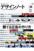 デザインノート no.26 / デザインのメイキングマガジン