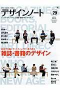 デザインノート no.29 / デザインのメイキングマガジン