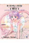キャラクターイラストの描き方 / 女の子を可愛く描くーキャラクターイラストの制作過程