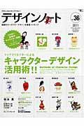 デザインノート no.36 / デザインのメイキングマガジン