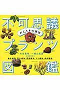 おどろきの植物不可思議プランツ図鑑