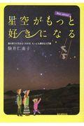 星空がもっと好きになる New edition / 星の見つけ方がよくわかるもっとも親切な入門書