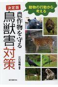 決定版農作物を守る鳥獣害対策 / 動物の行動から考える