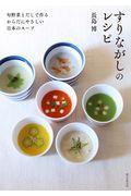 すりながしのレシピ / 旬野菜とだしで作るからだにやさしい日本のスープ