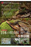 日本の爬虫類・両生類生態図鑑 増補改訂 / 見分けられる!種類がわかる!