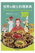 世界の郷土料理事典 / 全世界各国・300地域料理の作り方を通して知る歴史、文化、宗教の食規定
