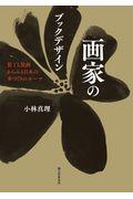 画家のブックデザイン / 装丁と装画からみる日本の本づくりのルーツ