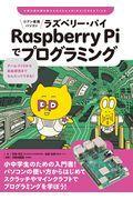 ジブン専用パソコンRaspberry Piでプログラミング / ゲームづくりから自由研究までなんだってできる!