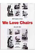 We love chairs / 265人椅子への想い