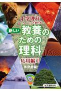 新しい教養のための理科 応用編 1 / 小学理科か・ん・ぺ・き教科書