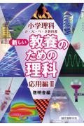 新しい教養のための理科 応用編 2 / 小学理科か・ん・ぺ・き教科書