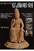 思い通りにできる仏像彫刻 / 仏師が教える仏像彫刻