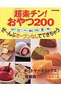 超楽チン!おやつ200 / ぜ~んぶオーブンなしでできちゃう