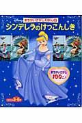 シンデレラのけっこんしき / Disney princess