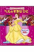 ベルのすきなひと / Disney princess