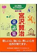 宮沢賢治童話集 / 心に残るロングセラー名作10話