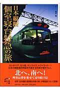 日本縦断個室寝台特急の旅 / Yumekuukan/Fuji/Cassiopeia/Twilight