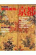 家庭画報の京都 / 完全保存版