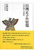白洲正子の宿題 / 「日本の神」とは何か