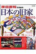 日本の旧家を旅する