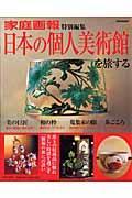 日本の個人美術館を旅する
