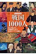 ビジュアル戦国1000人 / 応仁の乱から大坂城炎上まで乱世のドラマを読む