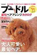 プードル最旬ヘアアレンジカタログ / 大人可愛いヘア&アレンジ