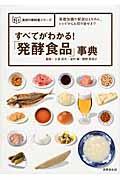 すべてがわかる!「発酵食品」事典 / 基礎知識や解説はもちろん、レシピからお取り寄せまで
