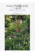 ベニシアの庭づくり / ハーブと暮らす12か月