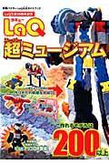 LaQ超ミュージアム / LaQ公式ガイドブック