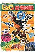 LaQ恐竜図鑑 / LaQ公式ガイドブック