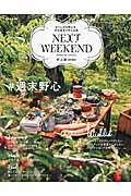 NEXT WEEKEND / #週末野心
