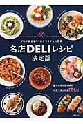 名店DELIレシピ / プロが教える作りおきサラダ&お惣菜