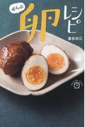 ぜんぶ卵レシピ